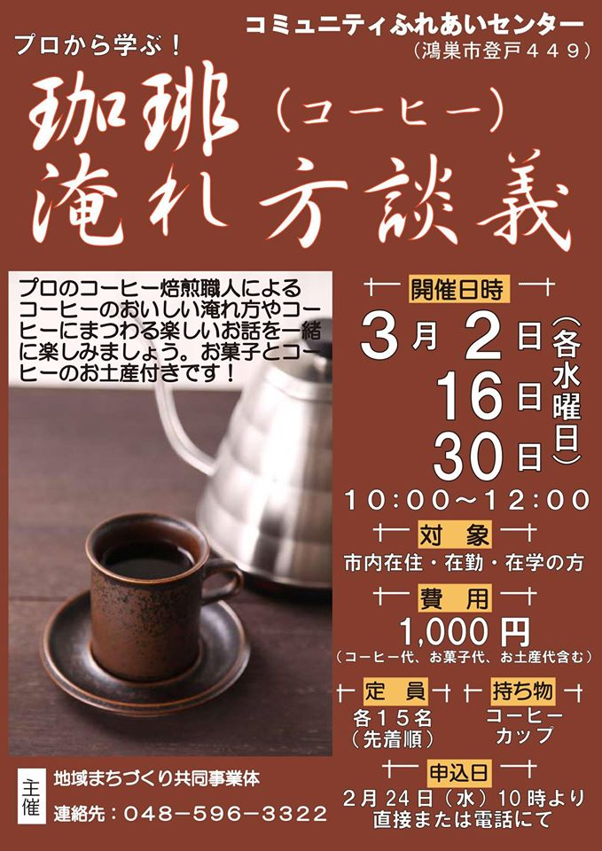 coffee-lesson-konosu