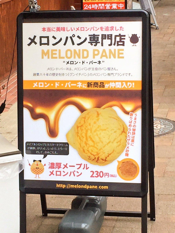 2016年3月の新作「メープルメロンパン」