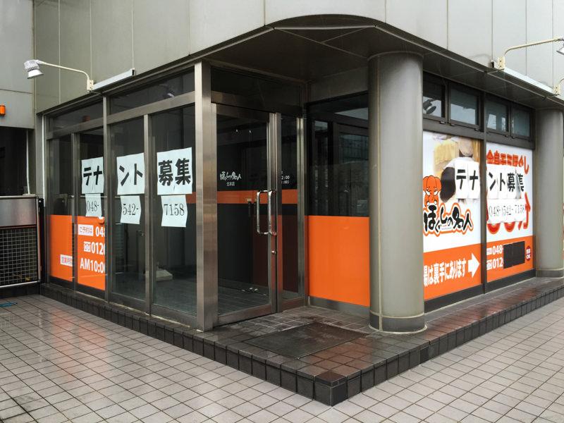【閉店】ほぐしの名人 北本店