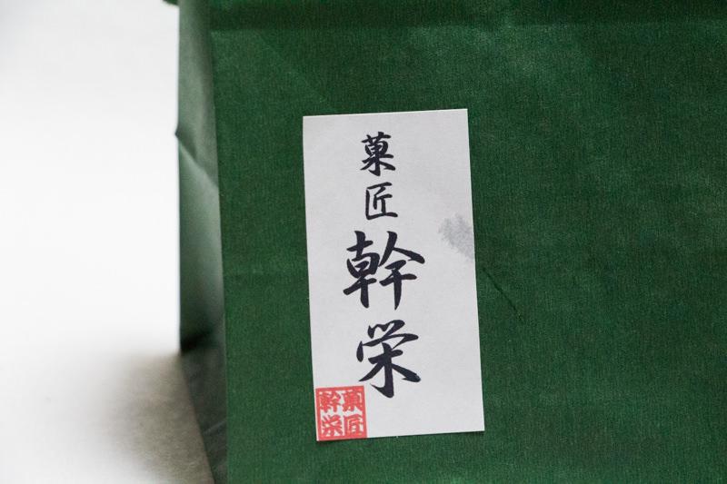 IMG_1835-kashou-kanei