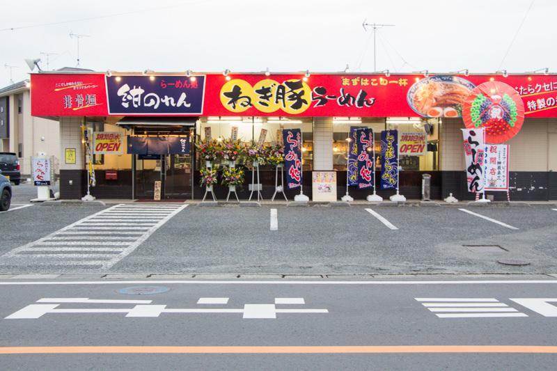 IMG_4079-kon-noren-konosu