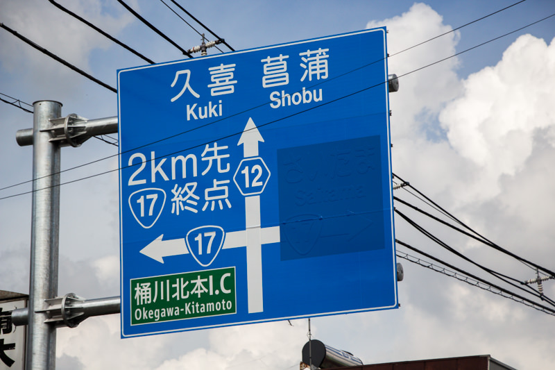 上尾道路が4月29日(金)16時に開通 桶川北本IC〜宮前ICが接続 首都高大宮線(与野JCT)がより近くに
