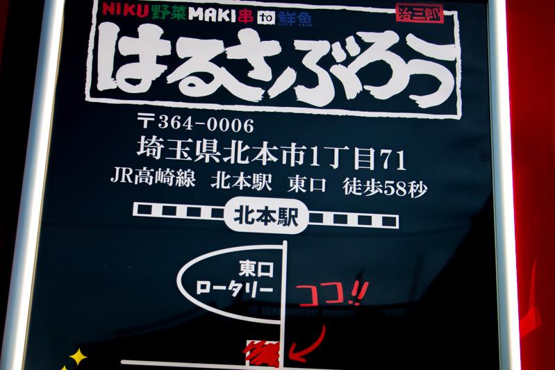 【新店】はるさぶろう(治三郎) 6月中旬オープン 北本駅東口 麻坊跡地