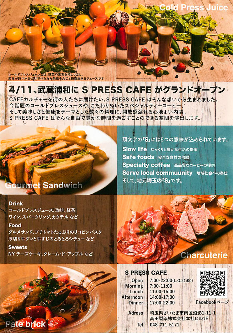 SS_20160409_01_002-s-press-cafe