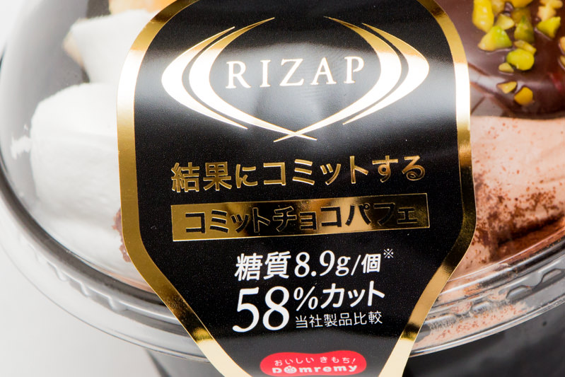 IMG_8193-rizap-commit-choco-pafe