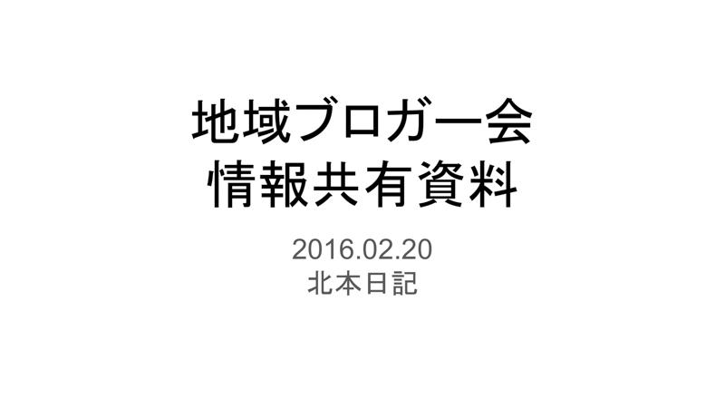 地域ブロガー会資料「地域ブログの運営ノウハウ」を公開します(2016.02 東京渋谷) #地域ブログ