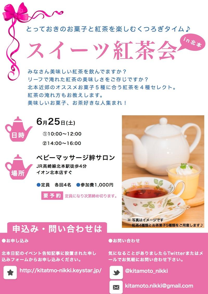 【募集終了】スイーツ紅茶会 in 北本、6月25日開催!