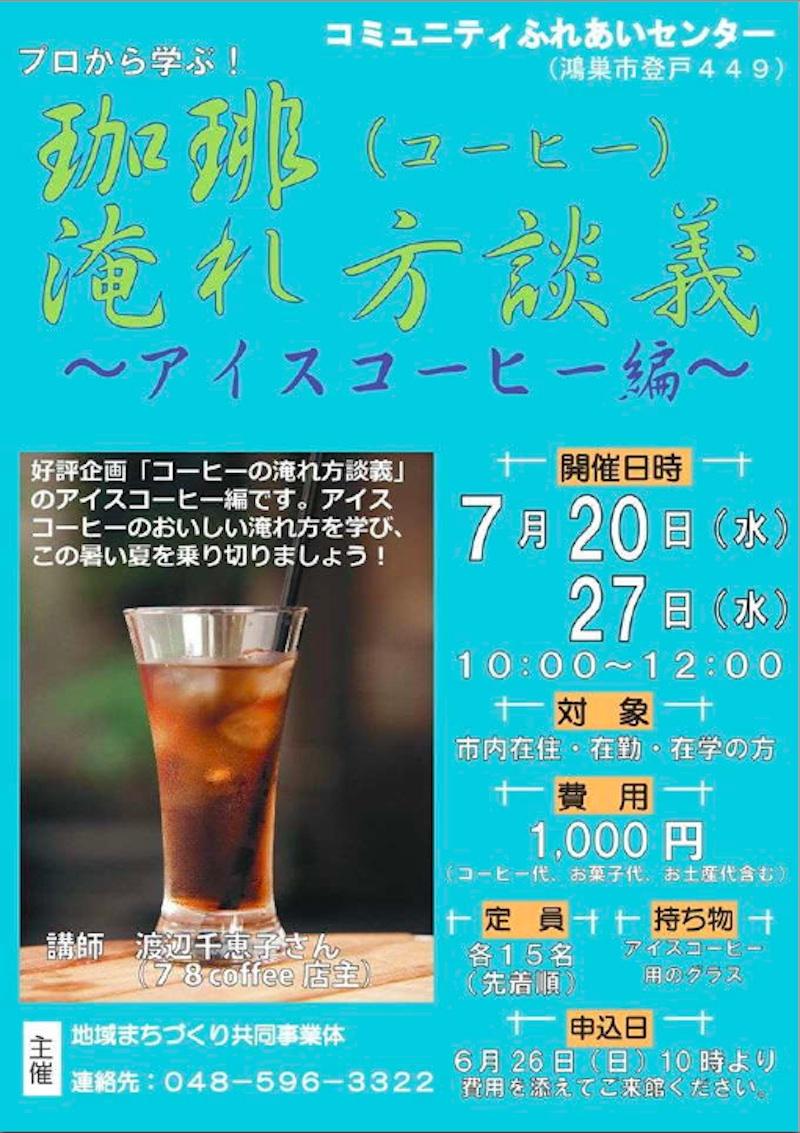 【鴻巣】「プロから学ぶ!珈琲淹れ方談義 〜アイスコーヒー編〜」開催決定!