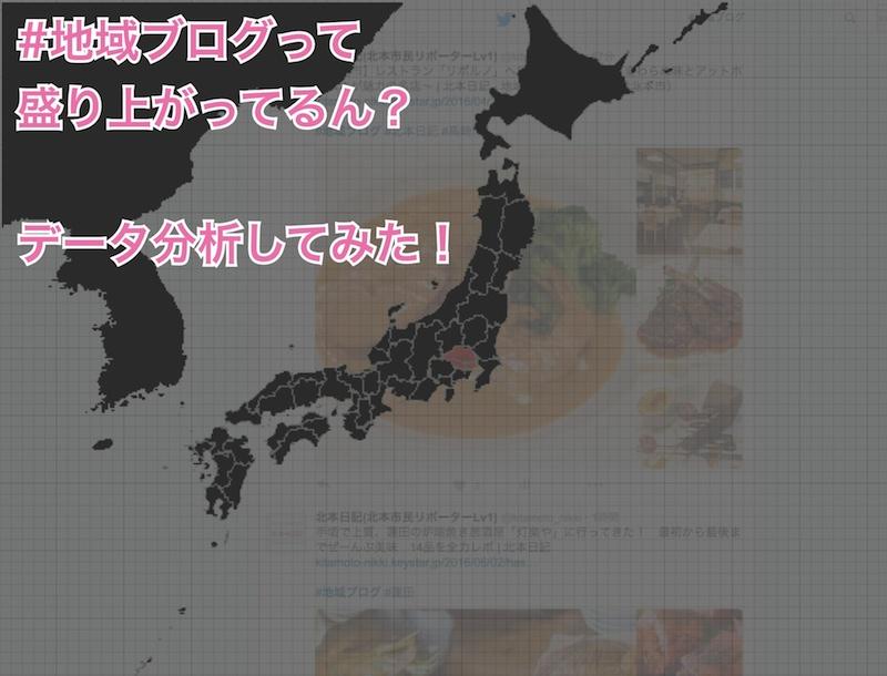 3ヶ月で941件ってスゴイね 日本全国に広がる「#地域ブログ」の輪をデータ分析してみた vol.1(201605)