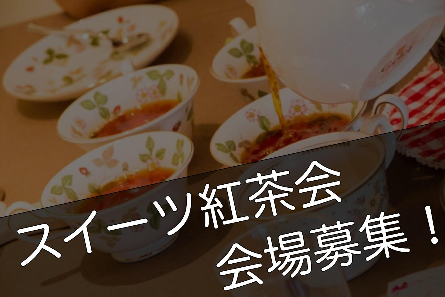 【募集】スイーツ紅茶会の開催場所