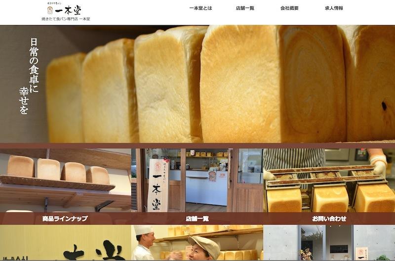 【一本堂北本店】10月27日(木)オープン決定!24日はプレオープン、食パン無料配布あるよ【食パンおまたせ】