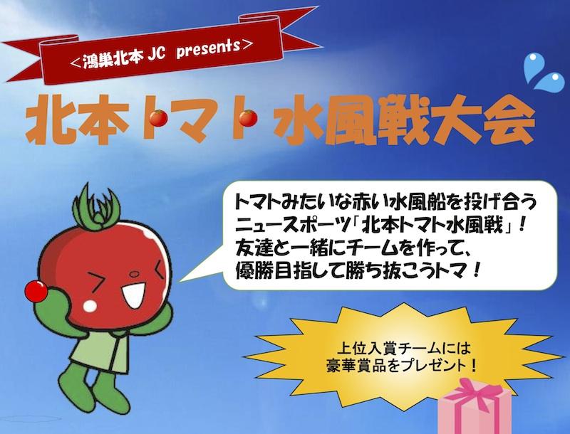【8月21日(日)】赤い水風船を投げ合うチーム対抗のニュースポーツ「北本水風戦」開催!