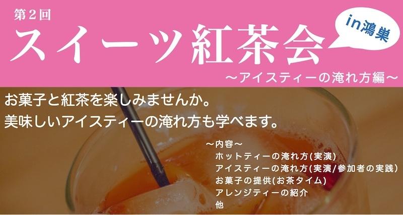 【募集終了】第2回 スイーツ紅茶会 in 鴻巣 参加者募集 8月20日(土)開催!