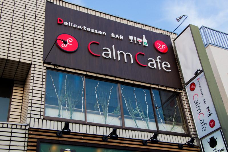 デリカテッセンバー「Calm Cafe(カームカフェ)」8月8日オープン 北本西口、LP跡地