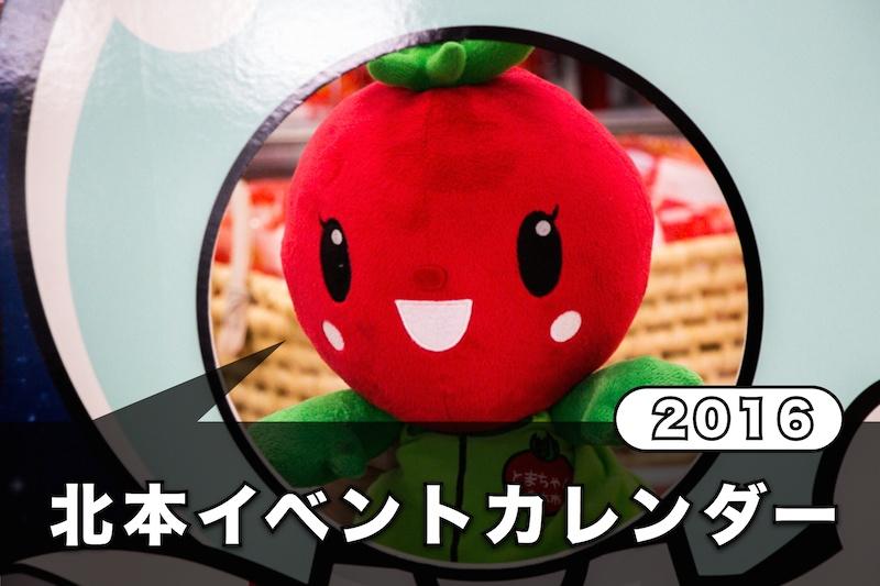 北本市イベントカレンダー(2016年版)