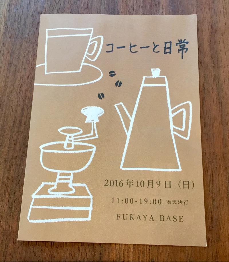 「コーヒーと日常」10月9日(日) 深谷ベースで開催!〜コーヒーを楽しむイベント〜