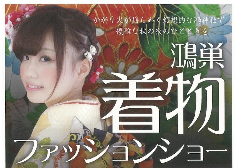 【鴻巣】ライトアップされた神社で着物ファッションショー開催 10月15日(土)