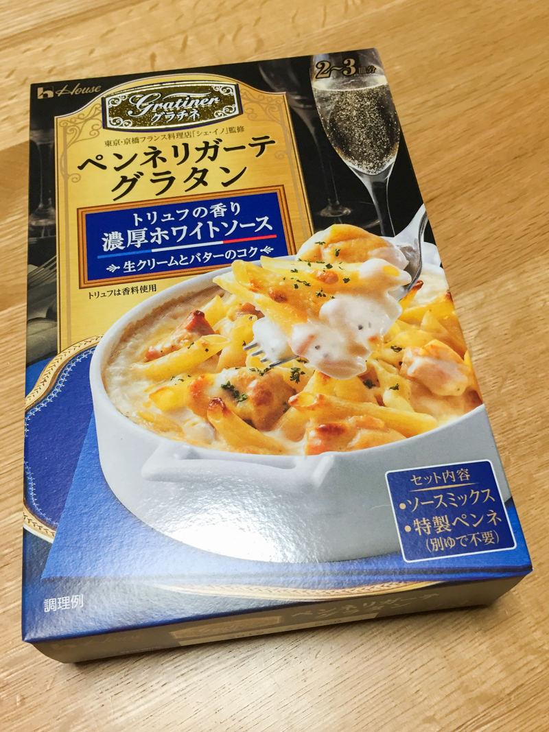 【モラタメ】ハウスの「グラチネ ペンネリガーテ 濃厚ホワイトソース」作ってみた!