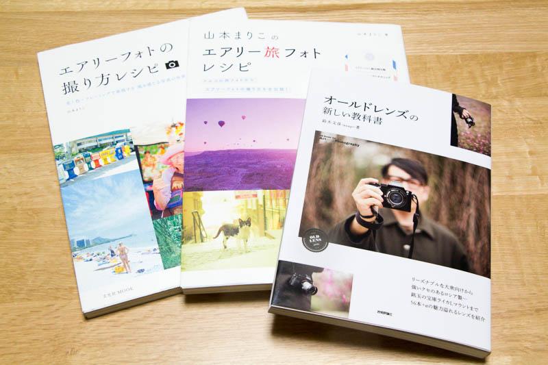 「山本まりこのオールドレンズ撮り方ブック」9月15日発売 厳選10の旅先には北本も