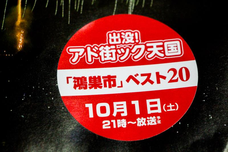 【10/1放送】アド街鴻巣編 追加情報 気になるゲストはこの3名!グルメ特集に出るのはどのお店?