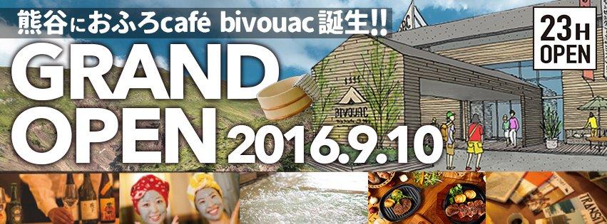 【熊谷】おふろcafe bivouac(おふろカフェビバーク)9月10日オープン!