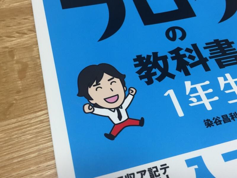 「世界一やさしいブログの教科書1年生:染谷昌利」読みやすくて分かりやすくてまさに「ブログの教科書」だった!