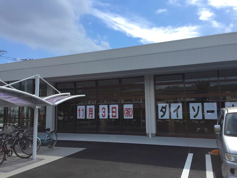 ダイソー北本南店 11月3日オープン 旧ヨークマート北本店跡地、スギ薬局となり