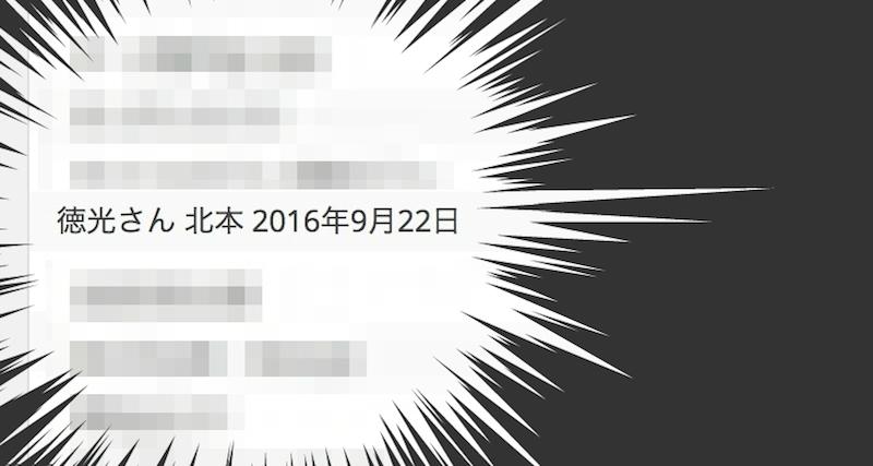 北本放送? 「徳光さん 北本 2016年9月22日」のナゾ