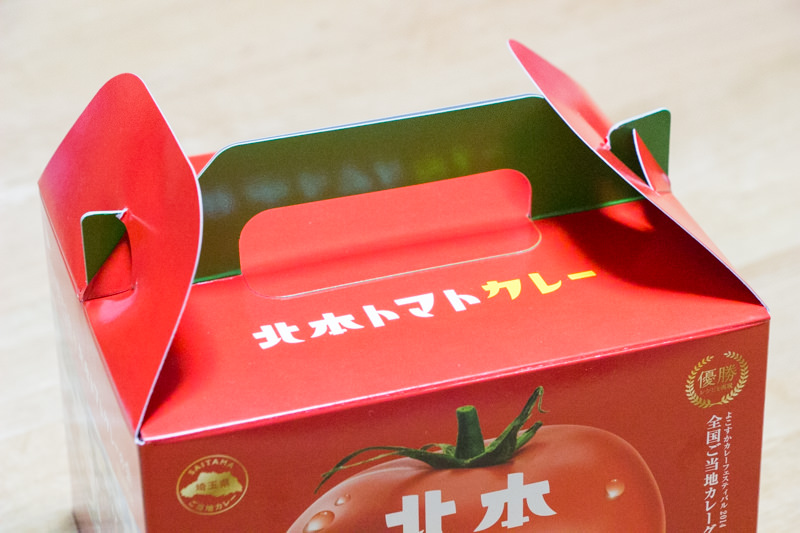 img_0607-kitamoto-curry-giftbox