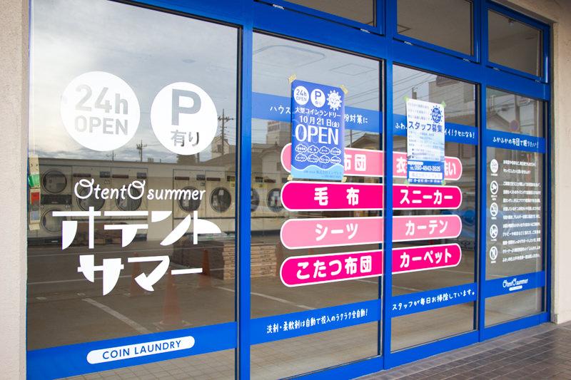 お天道様が快眠サポート オテントサマー(コインランドリー)北本駅西口に10月21日(金)オープン 駐車場もあるよ!