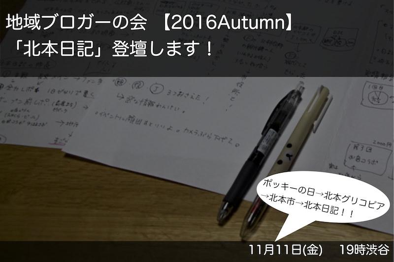 地域ブロガーの会で北本日記登壇します(11月11日/渋谷) #地域ブログ