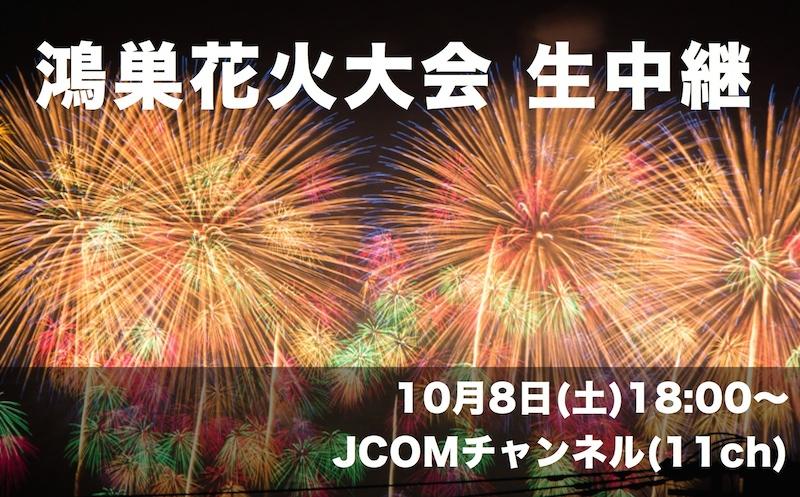 【鴻巣花火大会 2016】自宅で見よう! JCOMが花火大会生中継