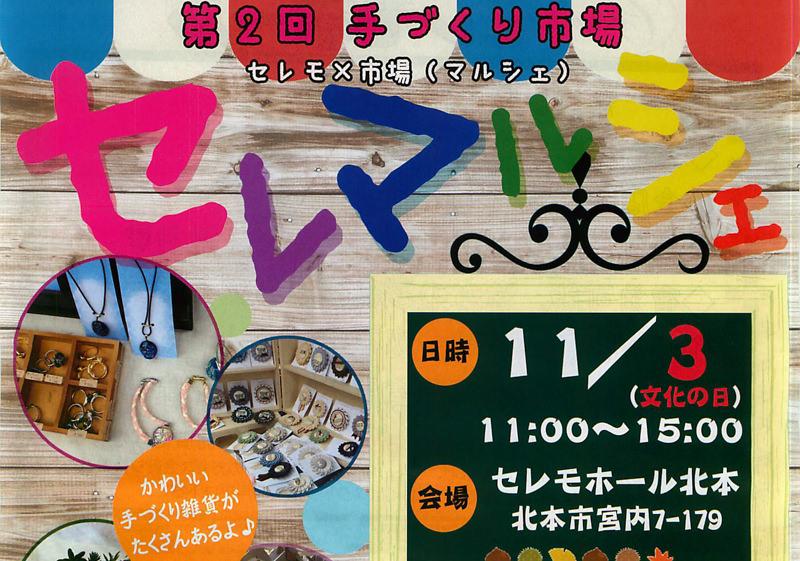 【第2回セレマルシェ】手作り雑貨に出逢えるマルシェ 11月3日(祝) 北本市で開催 入場無料