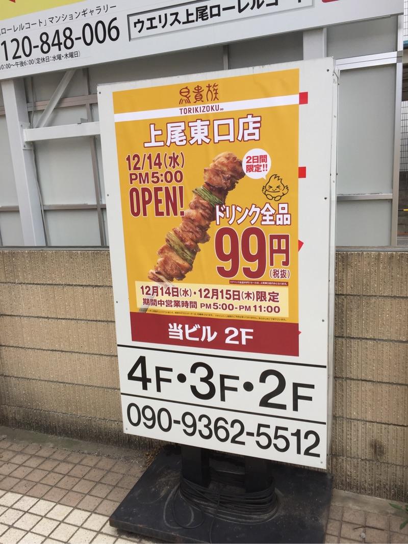 【上尾にトリキがやってくる】鳥貴族 上尾東口店 12月14日オープン!