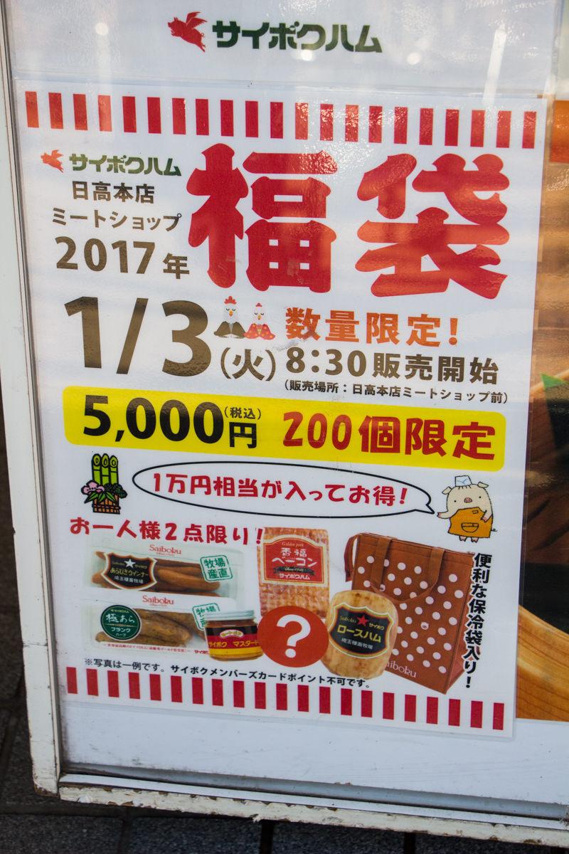 福袋2017が超おトク!1万円分入って5000円!1月3日から発売