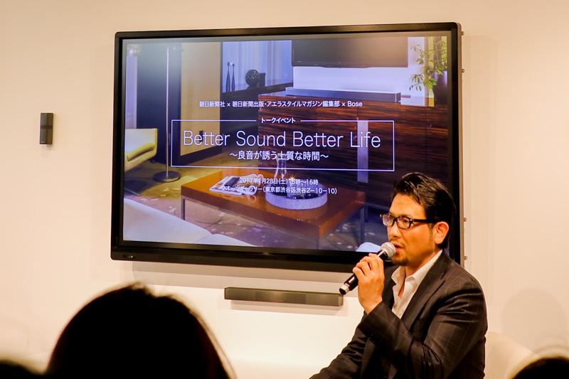【別所哲也さんが音と映画を語る】BOSE新製品体験会『Better Sound Better Life ~良音が誘う上質な時間~』に参加してきた!【PR】