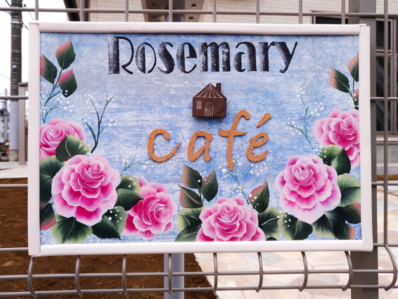 ローズマリーカフェ 5月17日OPEN! ついにオープン日確定
