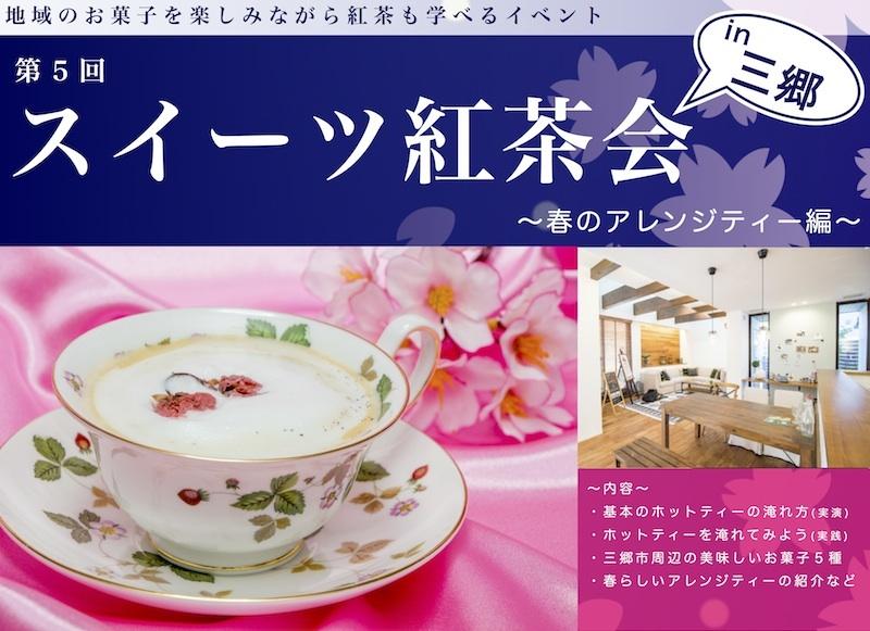 【募集中】第5回スイーツ紅茶会 in 三郷 4/21(金)開催!