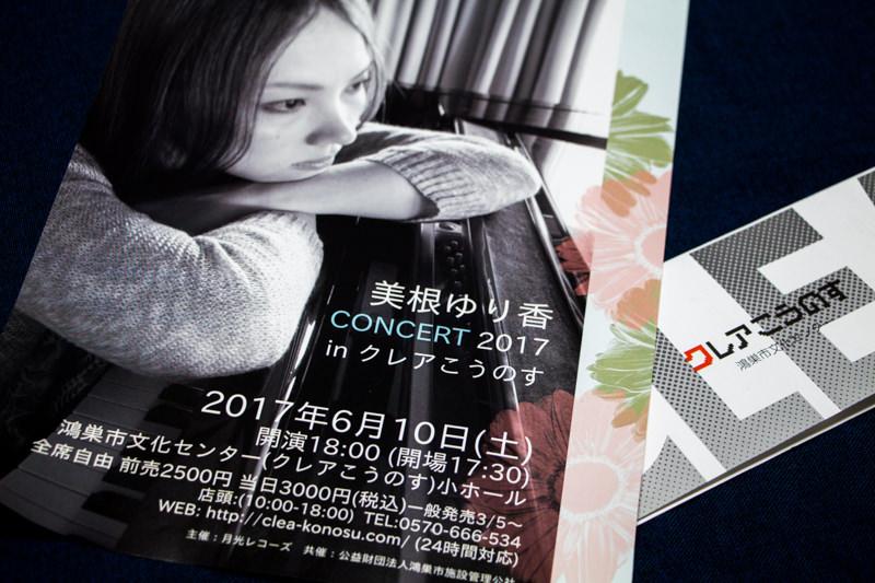 美根ゆり香 CONCERT 2017 in クレアこうのす 6月10日(土) 開催 2年越しでついに完成!アルバム「FOUR SEASONS」同日リリース