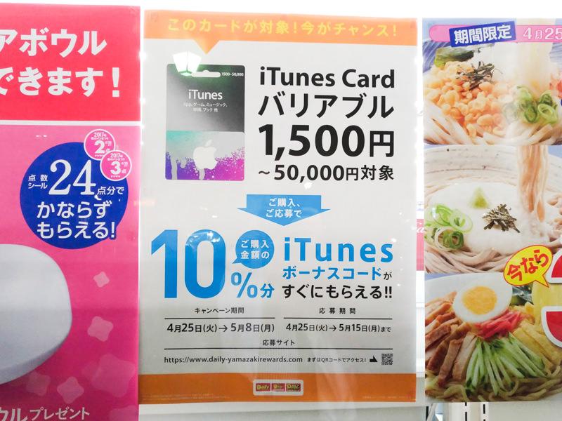 iTunesカードを買うならいまがオトク! デイリーヤマザキで10%増量キャンペーン開催中 買えるのは5月8日まで