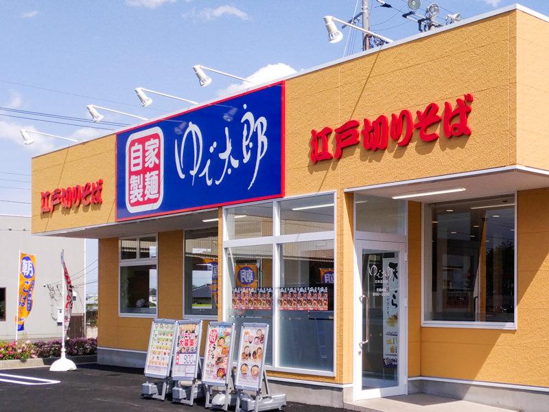 江戸切りそば ゆで太郎 北本深井店 ヘイワールド敷地内に2017年4月27日オープン