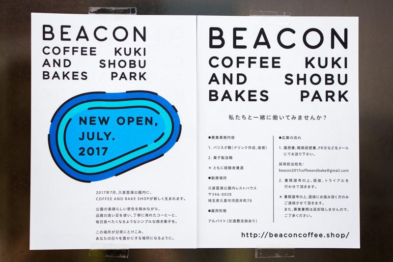 久喜菖蒲公園デッキにカフェ「BEACON COFFEE(ビーコンコーヒー)」7月28日オープン