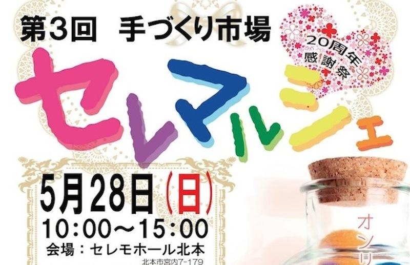 第3回 手づくり市場「セレマルシェ」5月28日(日) 北本市で開催 入場無料