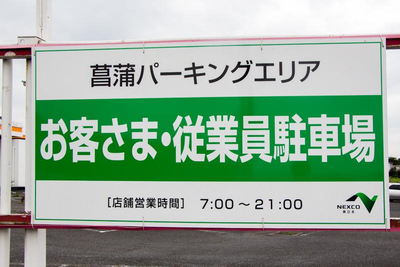 菖蒲PAに一般道から行く人へ 第2駐車場ありますよ 遠いけど安心の60台(徒歩10分)
