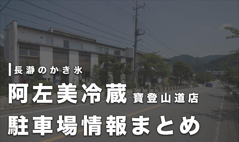 長瀞のかき氷「阿左美冷蔵 寶登山道店」の駐車場情報