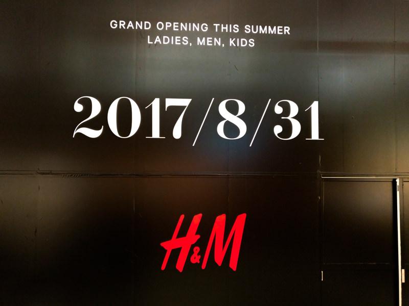 モラージュ菖蒲にH&M!オープン日は8月31日