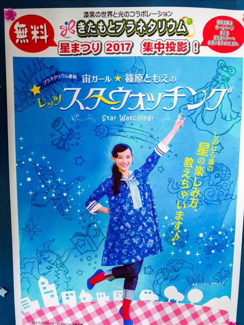 【8/19】宙ガール☆篠原ともえのスペシャルトークライブ 北本文化センターで開催