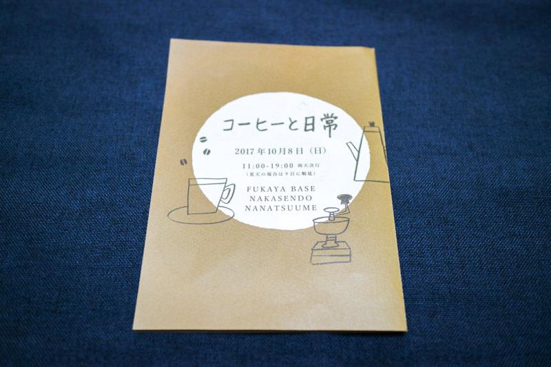 【コーヒーと日常 2017】10月8日(日) 深谷ベースで開催!〜コーヒーを楽しむイベント〜