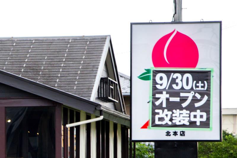 工事中「バーミヤン北本店」9月30日(土)に改装オープン