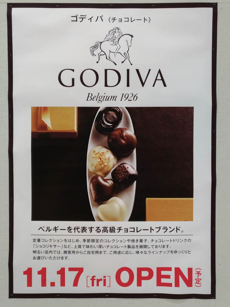 モラージュ菖蒲にGODIVA(ゴディバ)がオープン!【11月17日(金)】